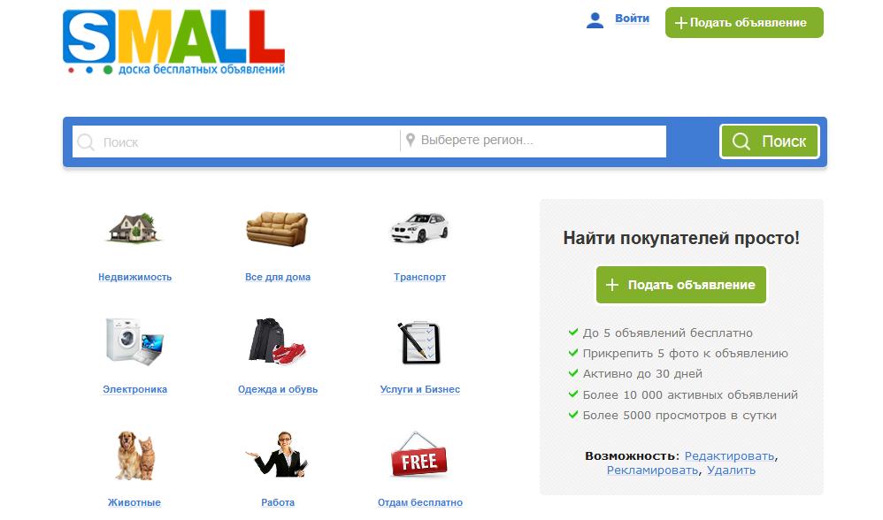 b21cb46910fd5 Продавайте товары и услуги с помощью доски объявлений small.in.ua ...